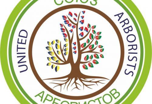 Союз арбористов